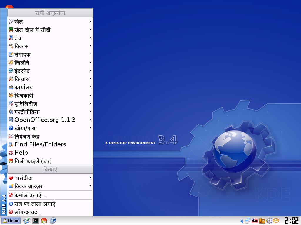 Download Gurumaa OTF/TTF Hindi Font Linux 2 04