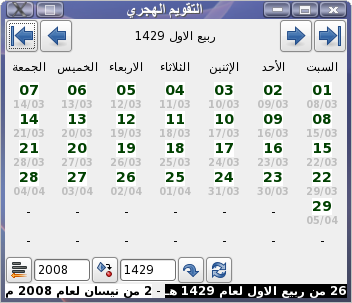 Hijra Islamic Calendar Screenshots, screen capture - Softpedia